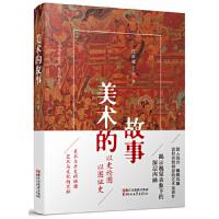 美术的故事 任道斌著 浙江文艺出版社 9787533945657