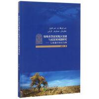 特殊类型贫困地区贫困与反贫困问题研究――以新疆自治区为例