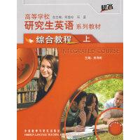 【旧书二手书8成新】高等学校研究生英语综合教程上 何莲珍 石坚 外语教学与研究出版社 978756
