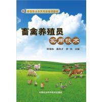 畜禽养殖员实用技术 9787511617446 中国农业科学技术出版社 钟显胜 等主编