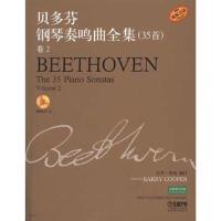 【正版】 贝多芬钢琴奏鸣曲全集(35首)卷2附CD一张