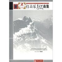 全国民族乐器演奏社会艺术水平考级系列丛书:打击乐考级曲集2(第五级-第六级 第三版) 9787103053850