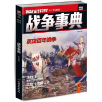 [二手旧书9成新]战争事典005,宋毅,中国长安出版社, 9787510707513