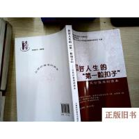 """【旧书9成新】扣好人生的""""第一粒扣子""""(公民价值准则读本)"""