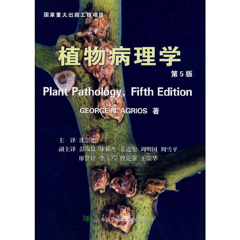 植物病理学