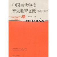 中国当代学校音乐教育文献(1949-1995)