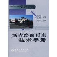沥青路面再生技术手册