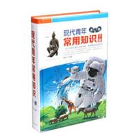 现代青年常用知识手册 9787511358257