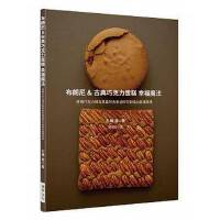 【现货】布朗尼&古典巧克力蛋糕 幸福魔法:使用巧克力�u及喜�鄣氖秤糜停�即可��造出超值美味甜�c!进口港台原版繁体中文书籍