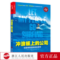 【出版社发货】冲浪板上的公司-巴塔哥尼亚的创业哲学 伊冯・乔伊纳德 经营管理 商业 哲学类书籍 从0到1中小企业经营管