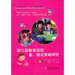幼儿园教育活动重、难点策略研究 袁春芬,王辉 9787109201699