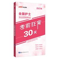 中公教育2022全国护士执业资格考试:考前狂背30天