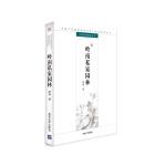 岭南私家园林(中国古代建筑知识普及与传承系列丛书 中国古典园林五书)