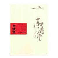 """棒棰岛・""""金苹果""""文艺丛书 高满堂"""