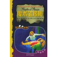 魔术全揭秘――可怕的科学・神秘系列
