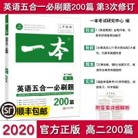 2020新版一本高二英语五合一必刷题高一高二高考英语阅读理解与完形填空高中英语语法填空短文改错 阅读完型专项训练高考真题