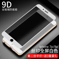 �O果7�化膜防�Q膜iphone7plus全屏覆�w防屏保8plus磨砂��化玻璃全包�防指�yi8手�C iPhone7p/8p