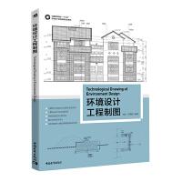 """中青雄狮:中国高等院校""""十三五""""精品规划教材:环境设计工程制图"""
