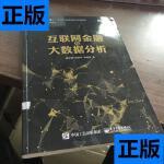 【二手旧书9成新】互联网金融与大数据分析 /庞引明 电子工业出版
