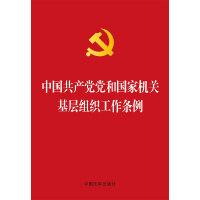 【烫金版】中国共产党党和国家机关基层组织工作条例