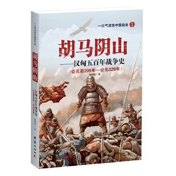 汉匈五百年战争史(pdf+txt+epub+azw3+mobi电子书在线阅读下载)