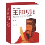 王阳明(三部曲)