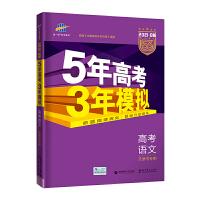 曲一线2021B版高考语文五年高考三年模拟天津市专用依据《中国高考评价体系》编写五三B版专项测试
