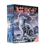 猫武士七部曲--破灭守则(全3册)