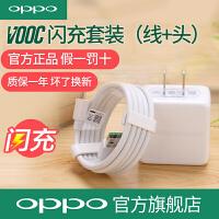 【当当自营】OPPO VOOC闪充电源适配器(VC54JBCH)5V/4A+VOOC闪充数据线(DL118)