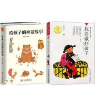 MX 《现货》给孩子的神话故事+我要做好孩子 黄蓓佳倾情小说系列全2册