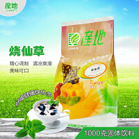 �b地 仙草冻 即食烧仙草冻 黑凉粉甜品罐头果冻 奶茶原物料2.75kg
