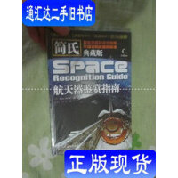【二手旧书9成新】简氏航天器鉴赏指南(典藏版) /(英)Peter Bond著 人民邮电出版?