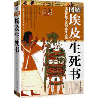 【二手书8成新】图解埃及生死书 穆金著 南海出版公司