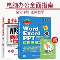 【套装2本】Word Excel PPT应用与技巧大全 WPS教程书籍 计算机应用基础入门到精通 Office电脑办公