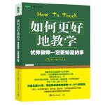 如何更好地教学,Phil Beadle,中国青年出版社,9787515324609,【正版书籍,70%城市次日达】