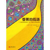 香蕉的低语(电子书)