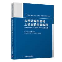 大学计算机基础上机实验指导教程(Windows7+Office2010)(第三版)