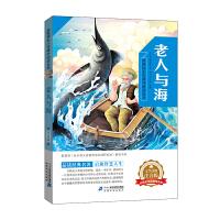 新课标小学课外阅读丛书第五辑 老人与海