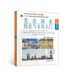《英语国家社会与文化入门》上册 (第四版)