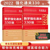 2022李永乐・王式安考研数学强化通关330题・数学一 金榜图书