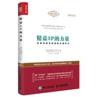 精益3P的力量 实现突破性改进的关键技术 企业管理书籍 学会如何综合地运用各种精益工具 为所在组织创造巨大的价值