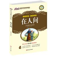 大悦读升级版 在人间 高尔基人生三部曲之二 语文新课标必读丛书