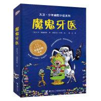 魔鬼牙医 大卫少年幽默小说系列 教育读物儿童文学 中小学生课外阅读漫画故事书 魔鬼的故事 校园幽默小说儿童课外读物 接