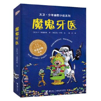 魔鬼牙医 大卫少年幽默小说系列 教育读物儿童文学 中小学生课外阅读漫画故事书 魔鬼的故事 校园幽默小说儿童课外读物 接力出版社 幽默的故事 家庭教育
