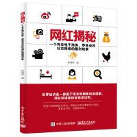 网红揭秘――一个有关电子商务、零售业和社交网络的盈利故事