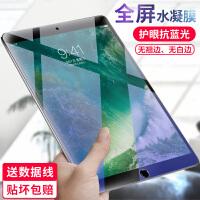 ipad pro屏幕保护膜 苹果ipad平板电脑水凝膜 ipadmini1/2/3/4钢化软膜 1 新款-2017/2