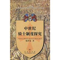 [二手旧书9成新]中世纪骑士制度探究,倪世光,商务印书馆, 9787100054478