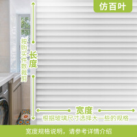 【好货优选】玻璃贴膜静电磨砂贴纸浴室卫生间窗户窗花贴透光不透明防走光用