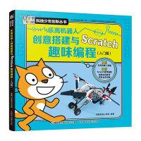 葫芦弟弟乐高机器人创意搭建与趣味编程入门篇scratch儿童编程书籍青少版儿童零基础学编程工具书9-12周岁课程教材小学