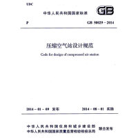 压缩空气站设计规范 GB 50029-2014